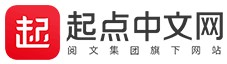 起点中文网
